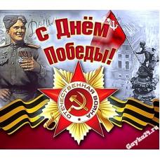 От всей души поздравляем всех с Днем Победы, с 9 мая!!