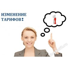 ТАРИФЫ НА ДОСТАВКУ с 1 сентября 2017г.